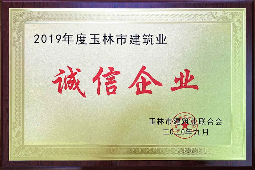 2019年度玉林市建筑業誠信企業.png