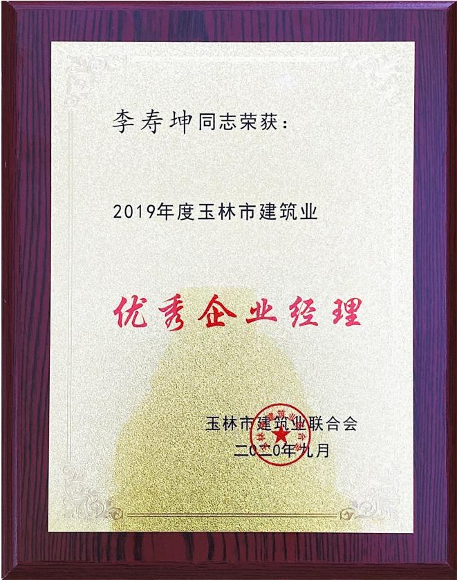 2019年度玉林市建筑業優秀企業經理李壽坤.png