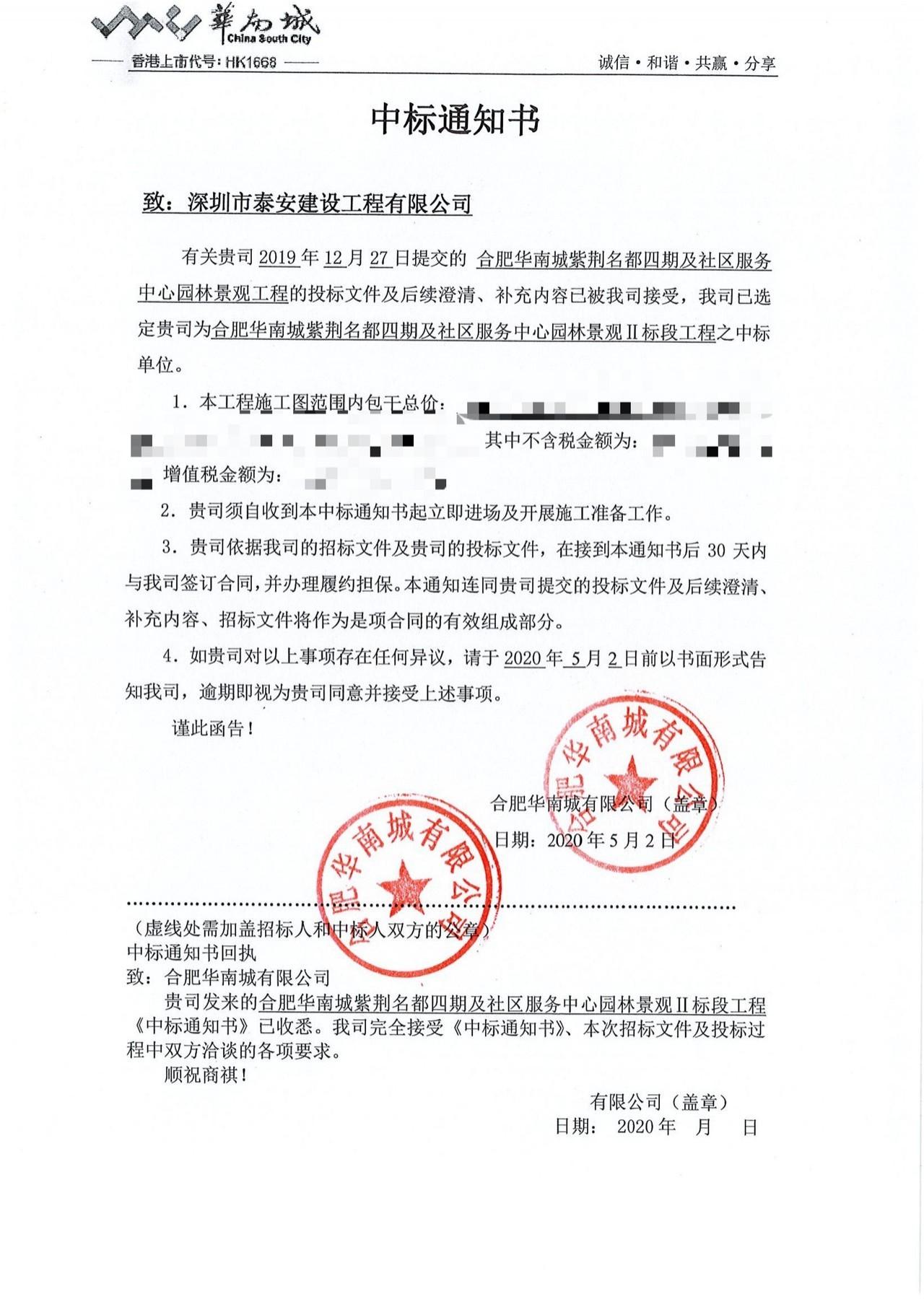 泰安 合肥华南城紫荆名都 中标通知书_00_马赛克处理.jpg