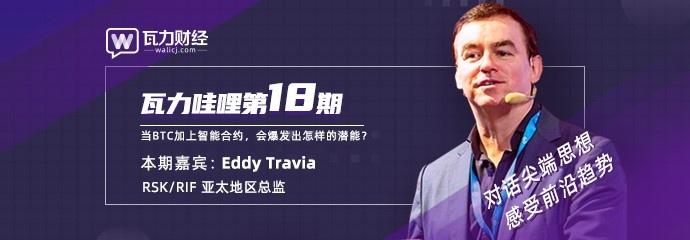 瓦力财经第18期直播访谈|对话RSK/RIF亚太地区总监Eddy Travia