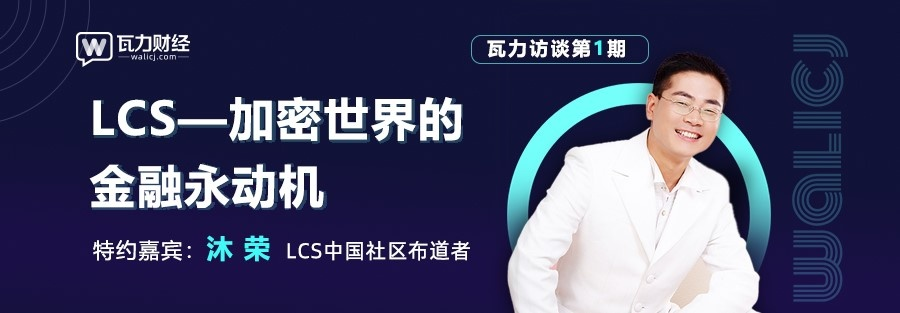 瓦力访谈第1期|对话LCS中国社区布道者沐荣