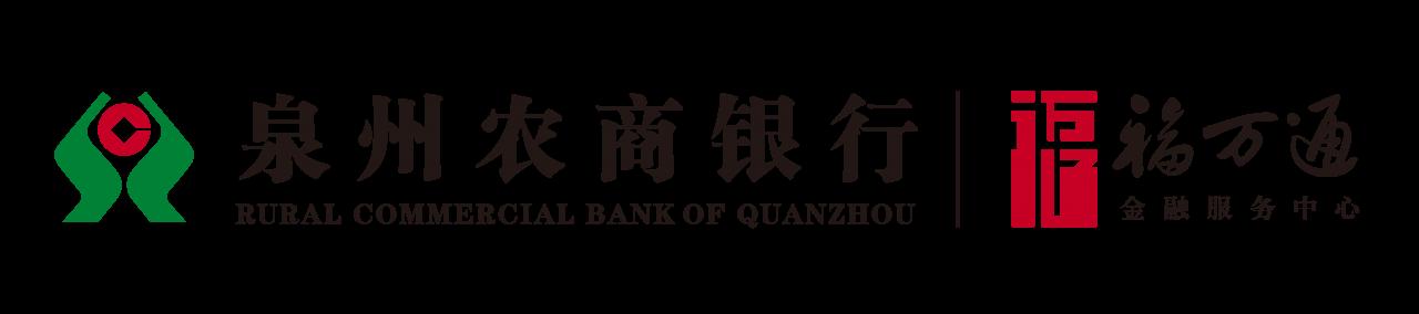 政協委員走進泉州農商銀行