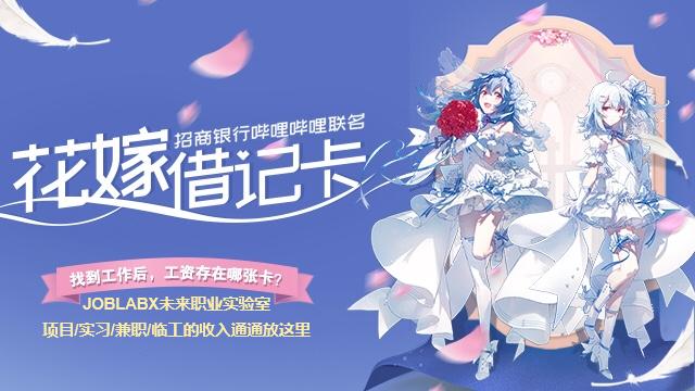 招行-banner2修.png
