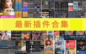 【S788】黑科技插件一键安装50款PS扩展面板 Win/Mac
