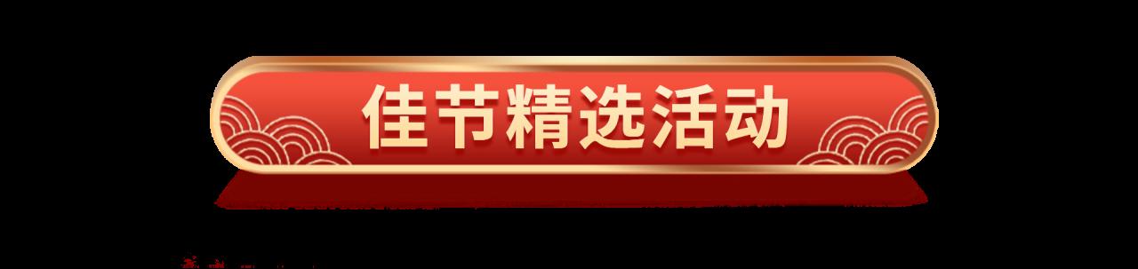 中秋节国庆节家电店铺首页3333.png