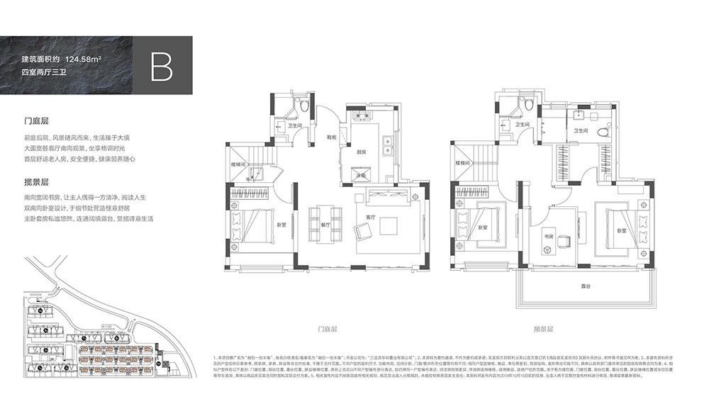 4室2厅3卫124.58㎡.jpg
