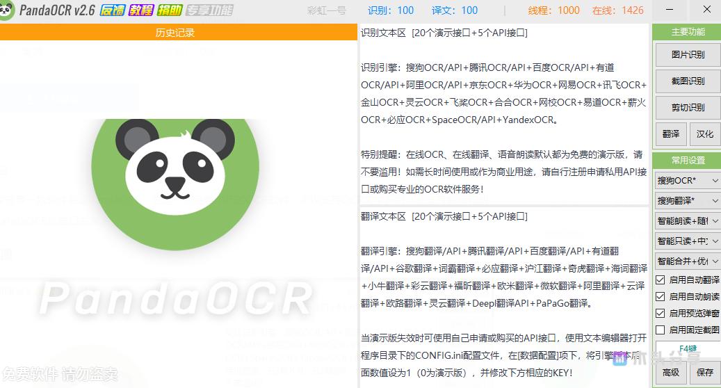 最新PandaOCR 2.63 - 多功能OCR识别