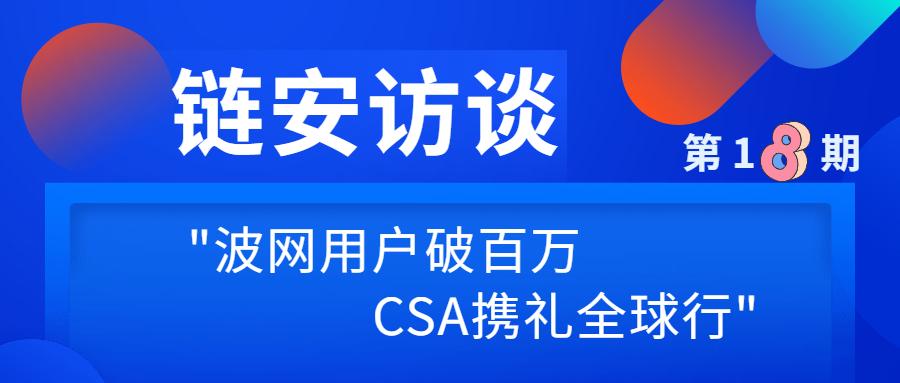 链安访谈18期|庆波网用户破百万,CSA项目携礼世界行图1