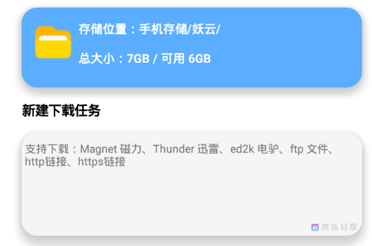 安卓 妖云V1.2会员版 磁力搜索,在线下载预览