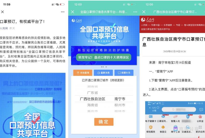 人民网 全国口罩预订信息共享平台