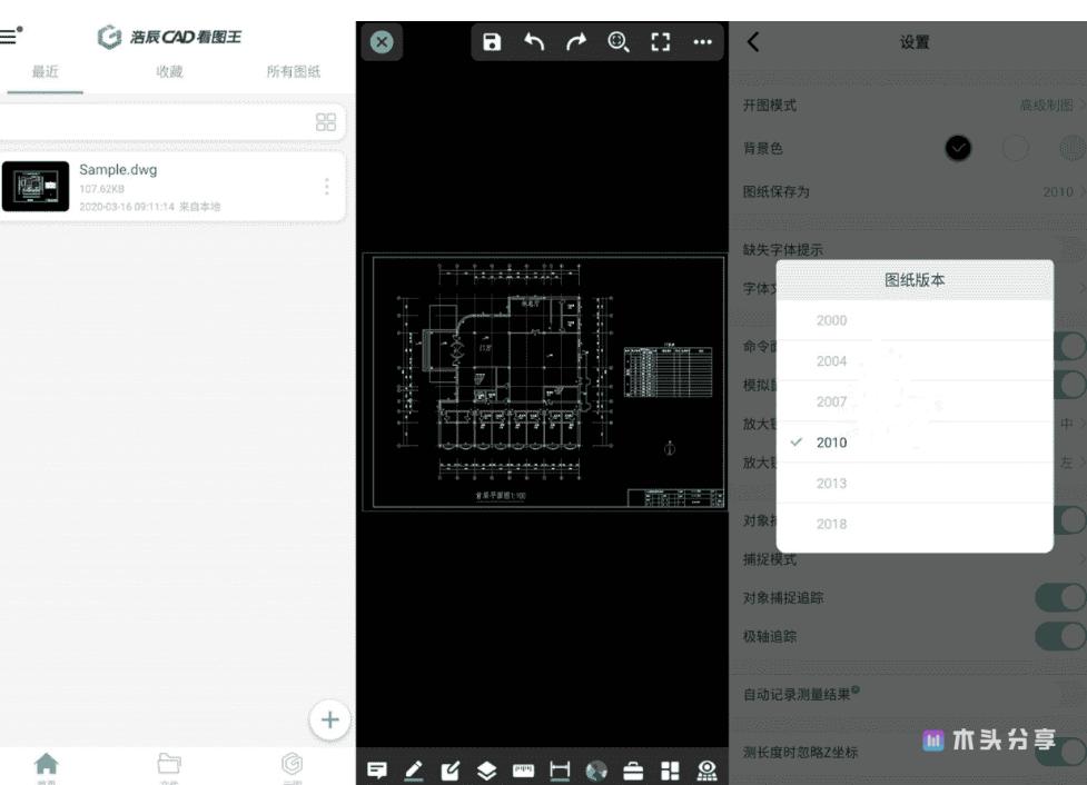 浩辰CAD看图王去广告版-安卓