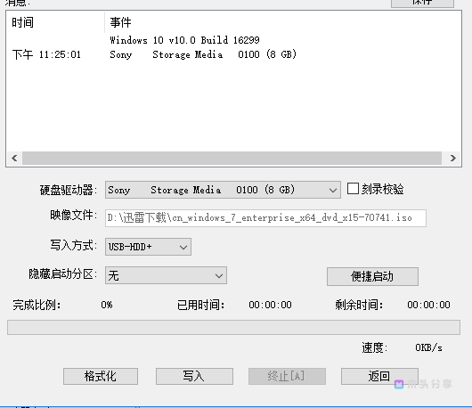 UltraISO Premium Edition v9.7.2.3561高级破解版