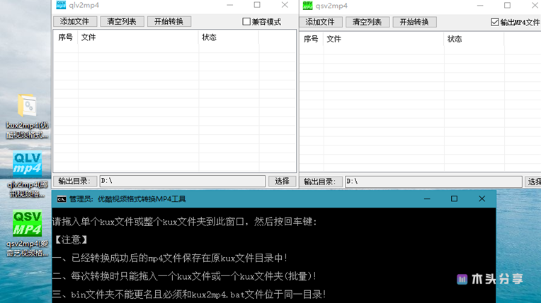 PC 爱奇艺∕优酷∕腾讯视频格式转MP4