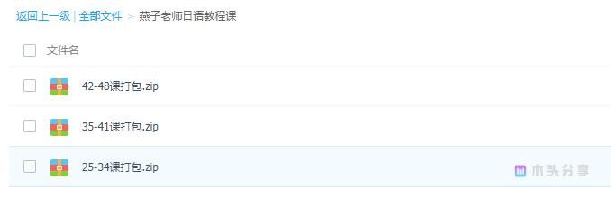 燕子老师标准日语下册25-48课打包