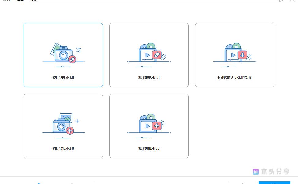 水印管家 Apowersoft Watermark Remover v1.4.1.2 破解版