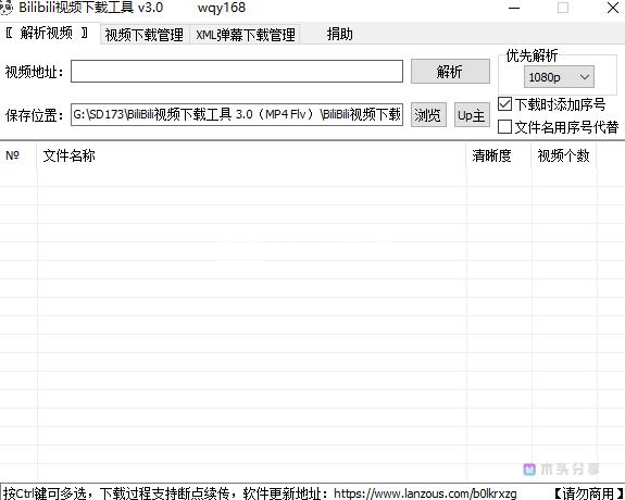Bilibili视频下载器 - 支持批量下载UP主专辑1080P