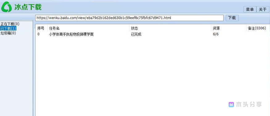 PC 冰点文库下载器v3.2.11单文件
