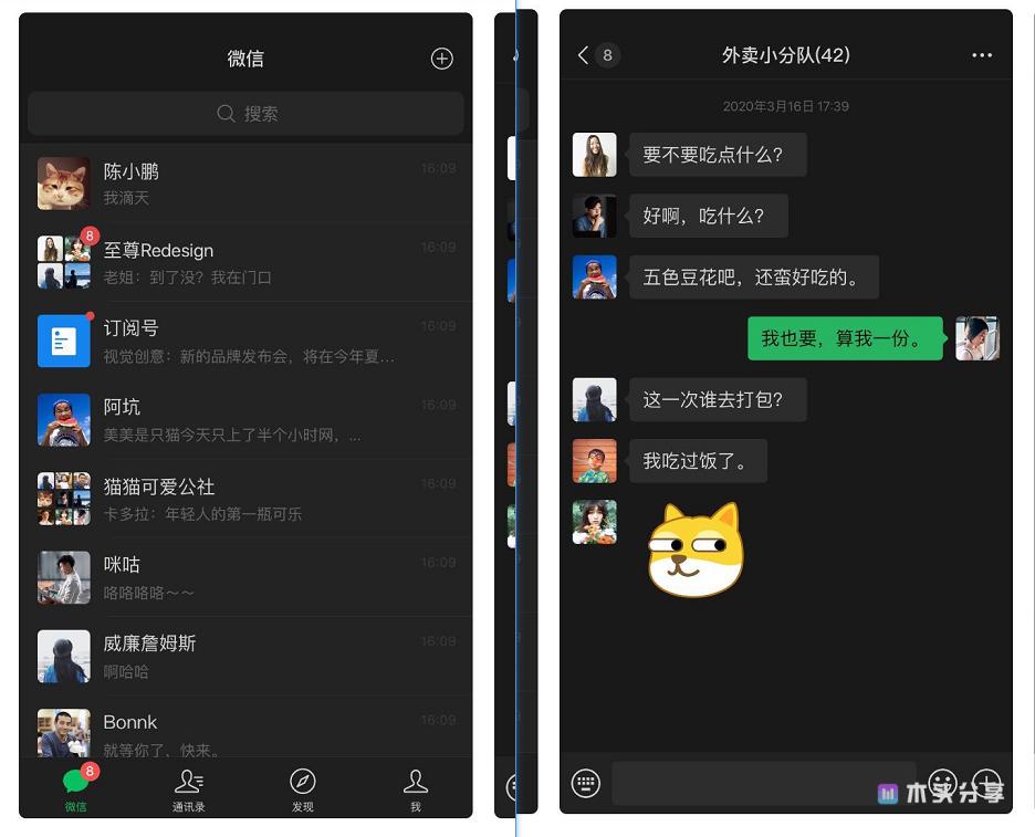 IOS微信暗黑模式上线 安卓也在内测