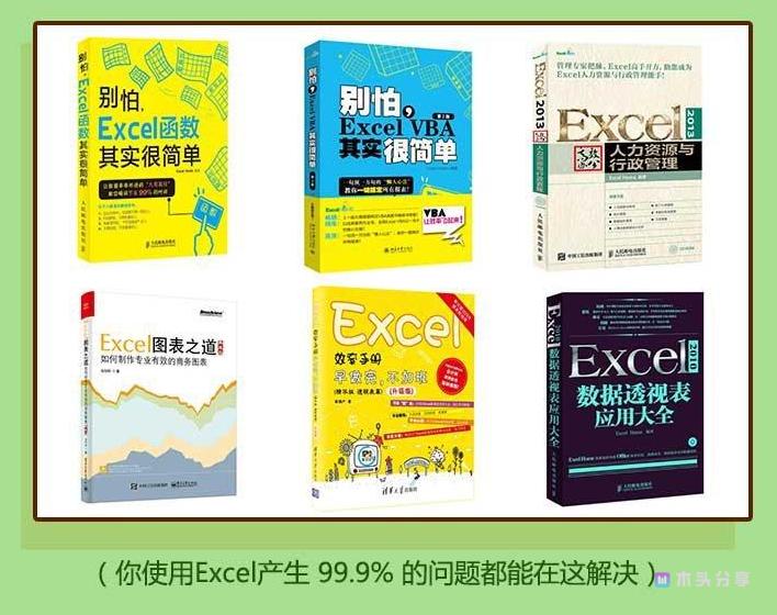 6本EXCEL电子书 让你从小白变大神