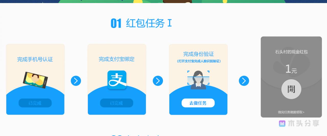 石头村:新用户注册送1元,提现秒到支付宝!