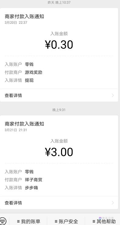 步步嗨,新用户下载APP登陆免费赚3元现金,秒提现!