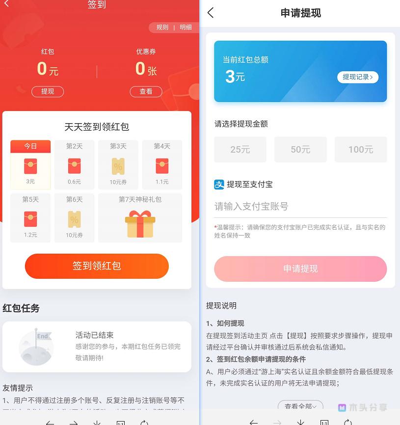 游上海app,28天提现25支付宝红包
