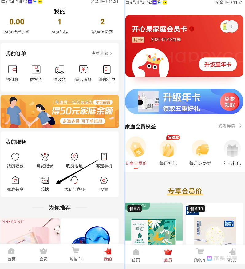 【实物】0.01元购2件实物商品-包邮!