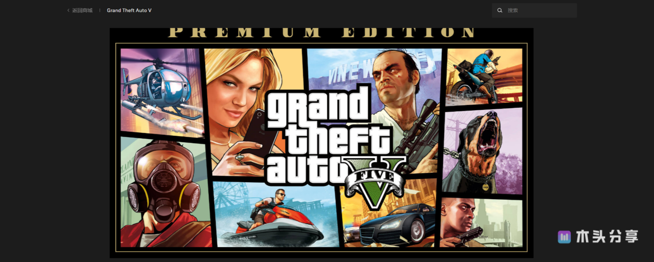 Epic商店免费喜+1款游戏正版《GTA5》