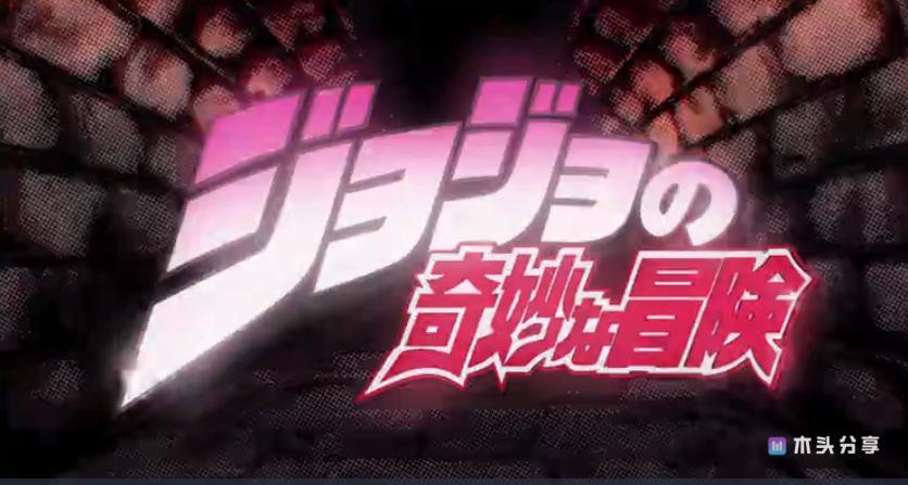 JOJO的奇妙冒险 第一二部(幻影之血+战斗潮流) BDRIP 720P/1080P 百度网盘