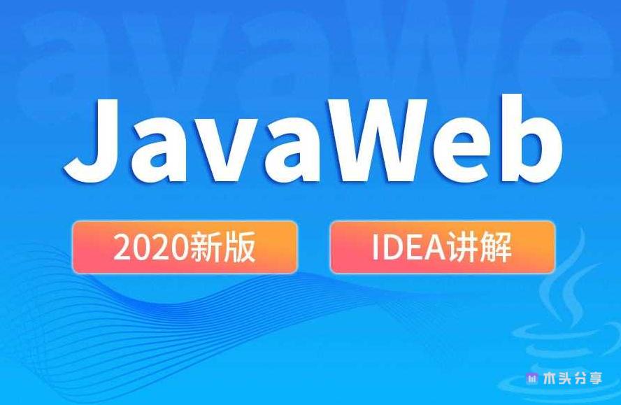 【教程】尚硅谷2020 JavaWeb新版教程
