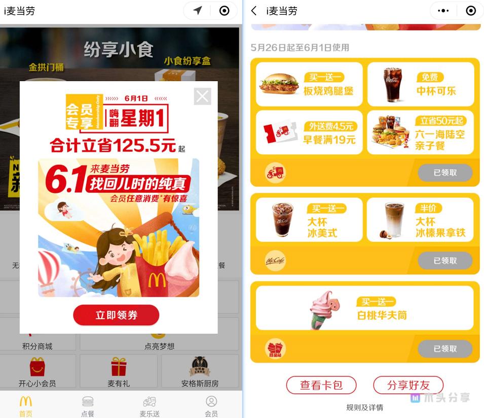 麦当劳嗨翻星期一免费 领取一杯中可+各种券
