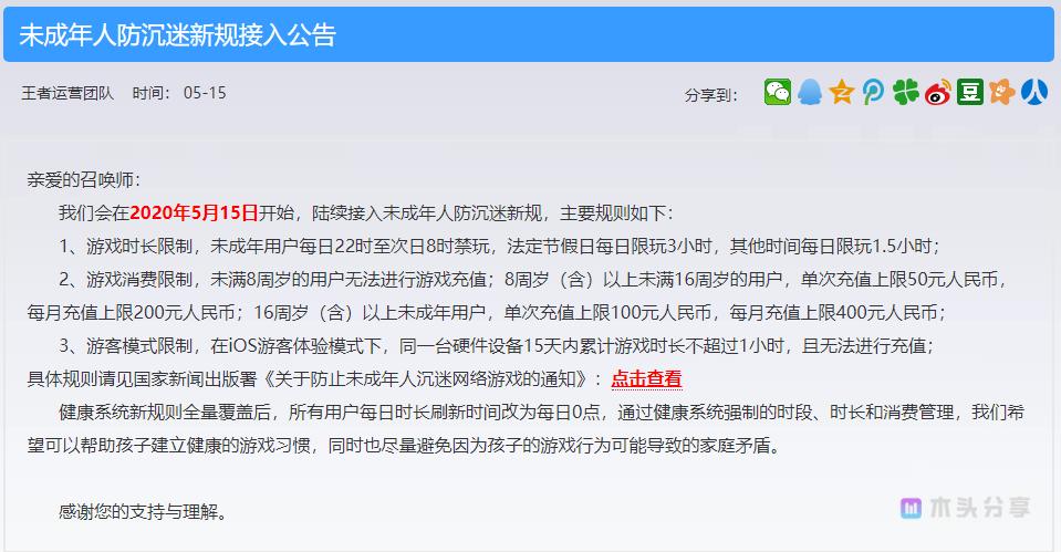王者荣耀最新防沉迷规定接入公告 未成年用户夜间禁止游戏