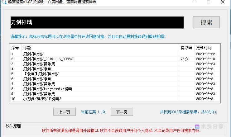 PC熊猫搜索 - 全网资源小助手