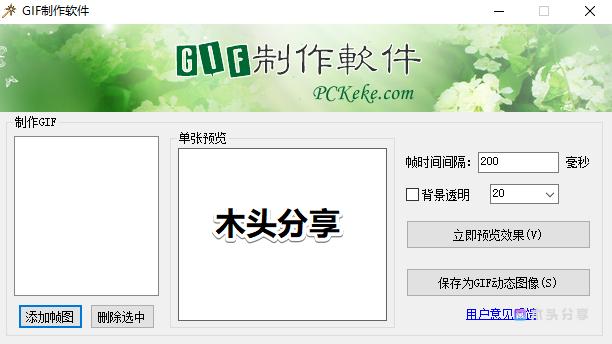克克GIF制作软件绿色版