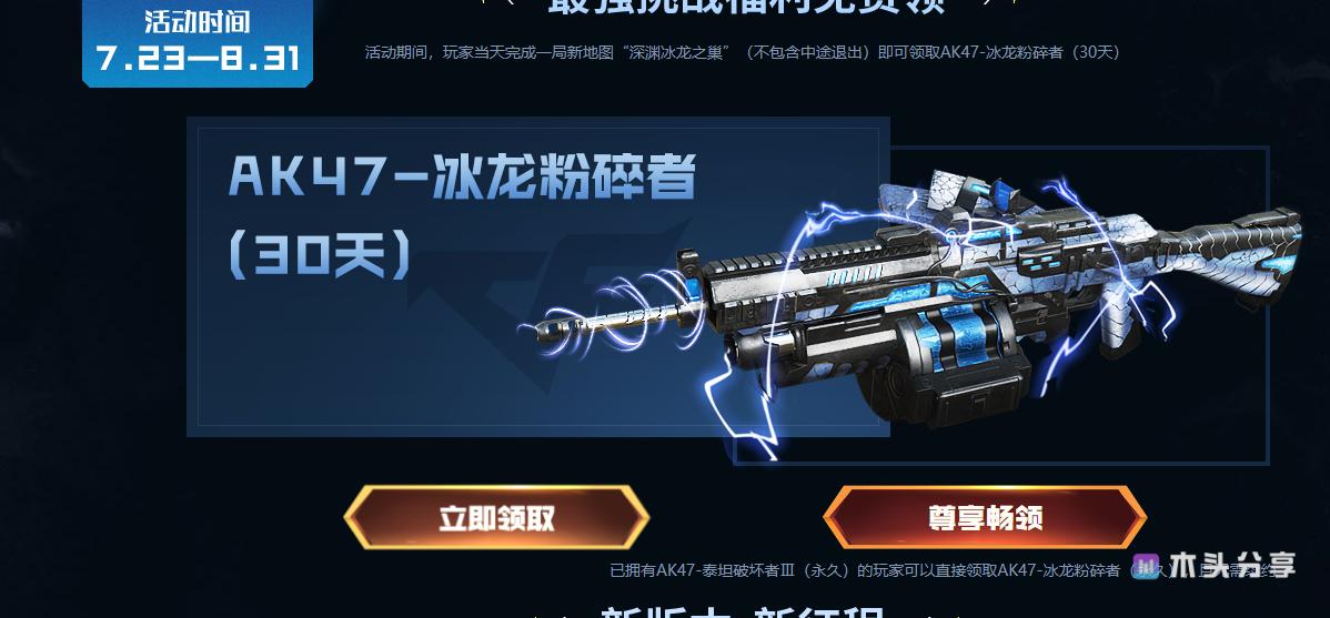 CF领取永久AK47-冰龙粉碎者