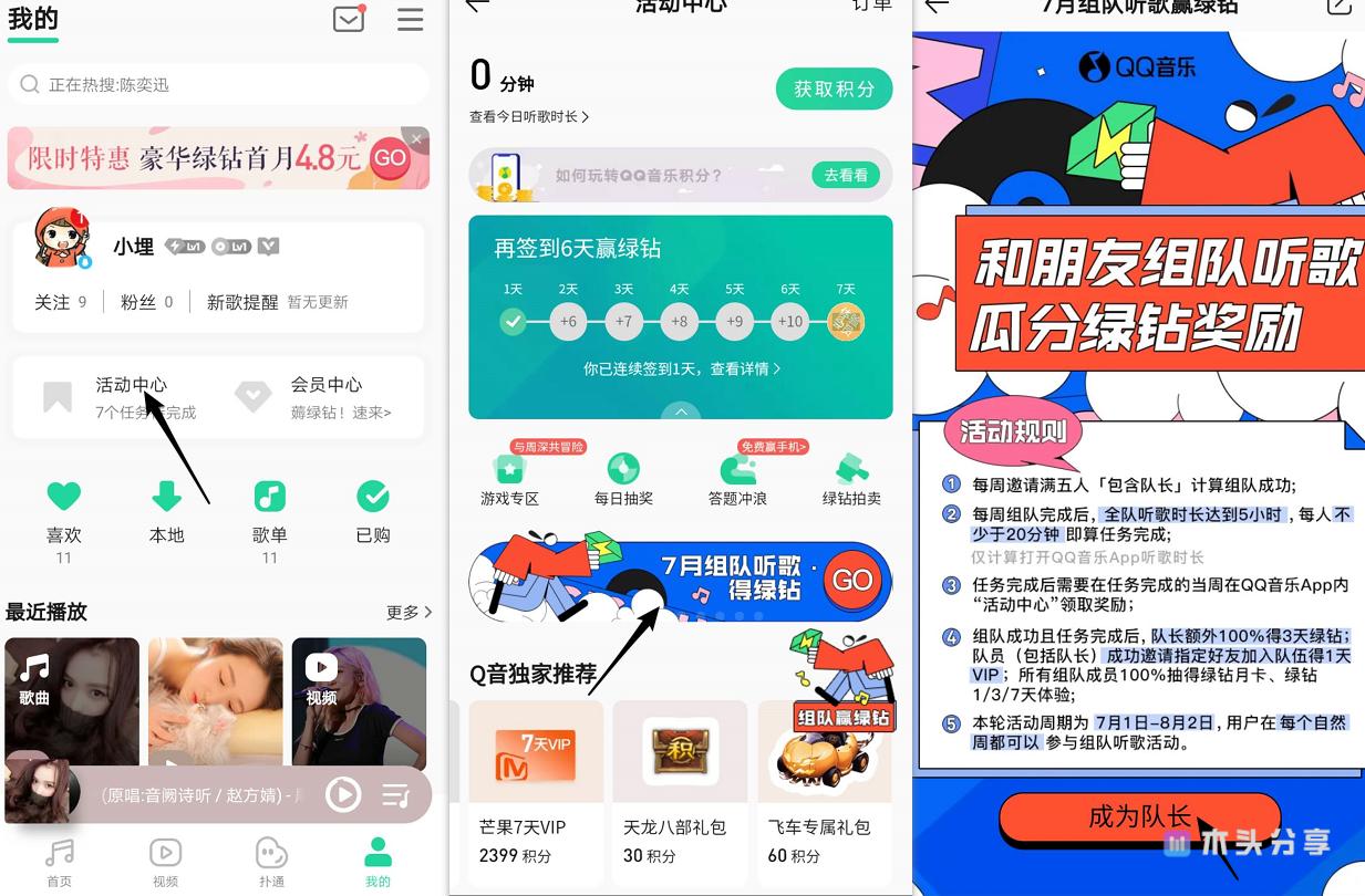 QQ音乐组队听歌赢1-31天绿钻VIP 必中3-30天