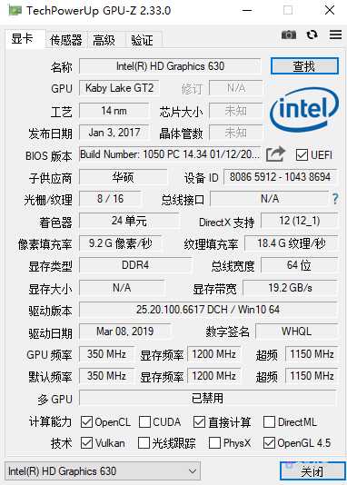 GPU-Z 显卡检测  汉化版