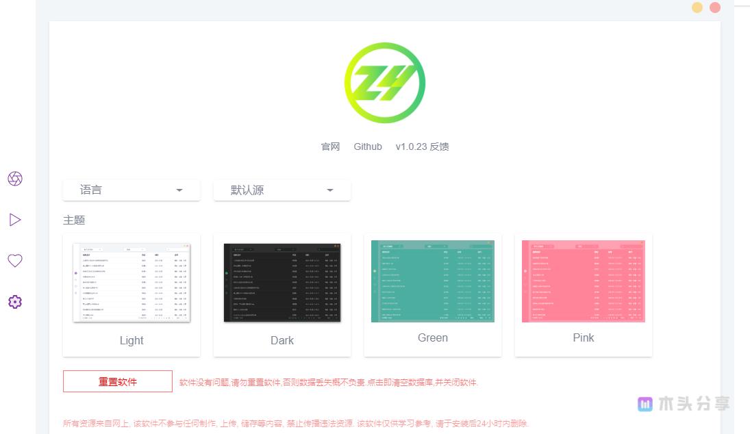 ZYPlayer -  全网资源 颜值极高的播放器 - 你懂的!