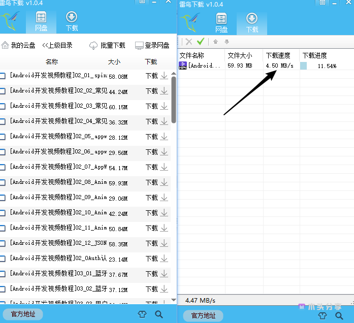 百度网盘全速下载,雷鸟下载 v1.0.4