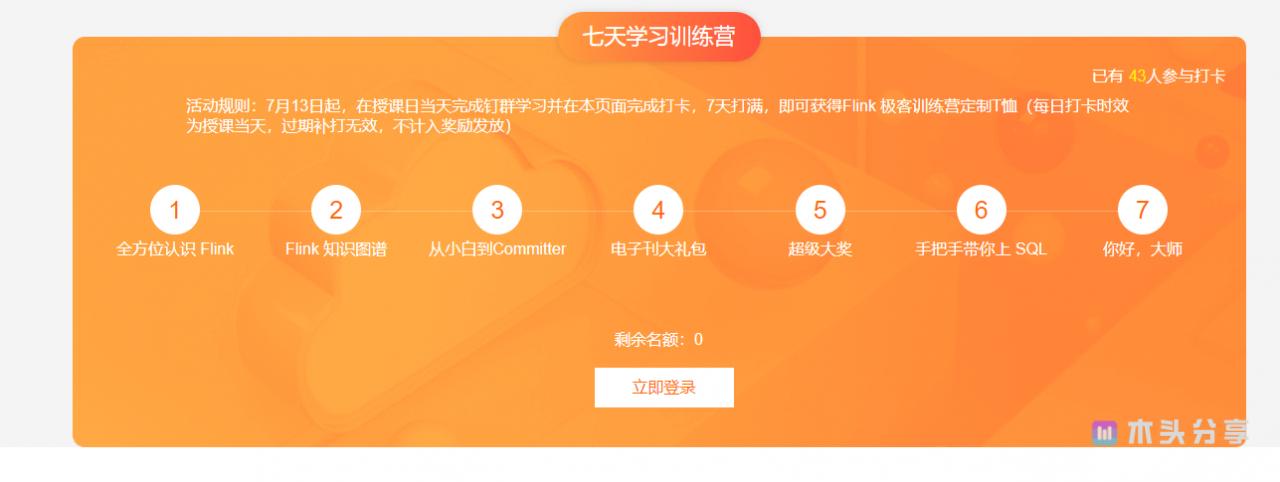 【活动】阿里云打卡7天领Flink定制T恤