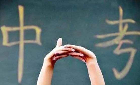 重庆中考必读问答集锦,助你考个好成绩!