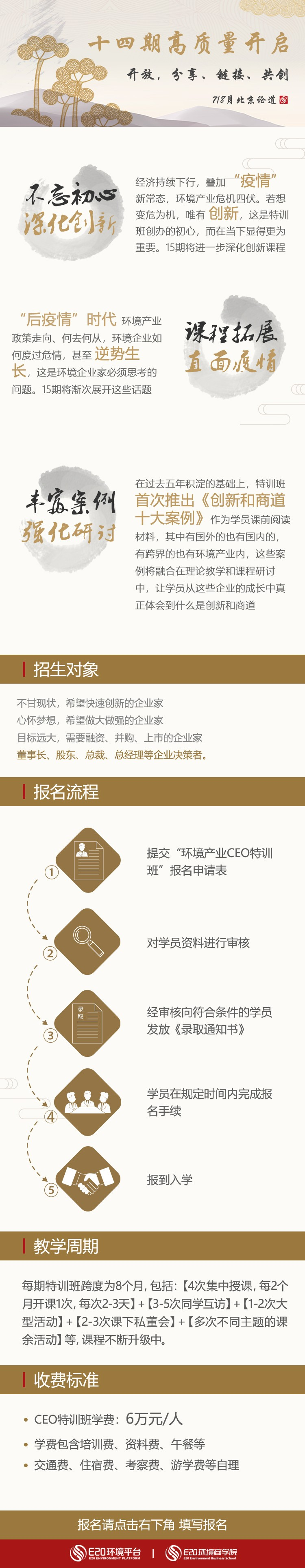 CEO特训班微官网-g.jpg