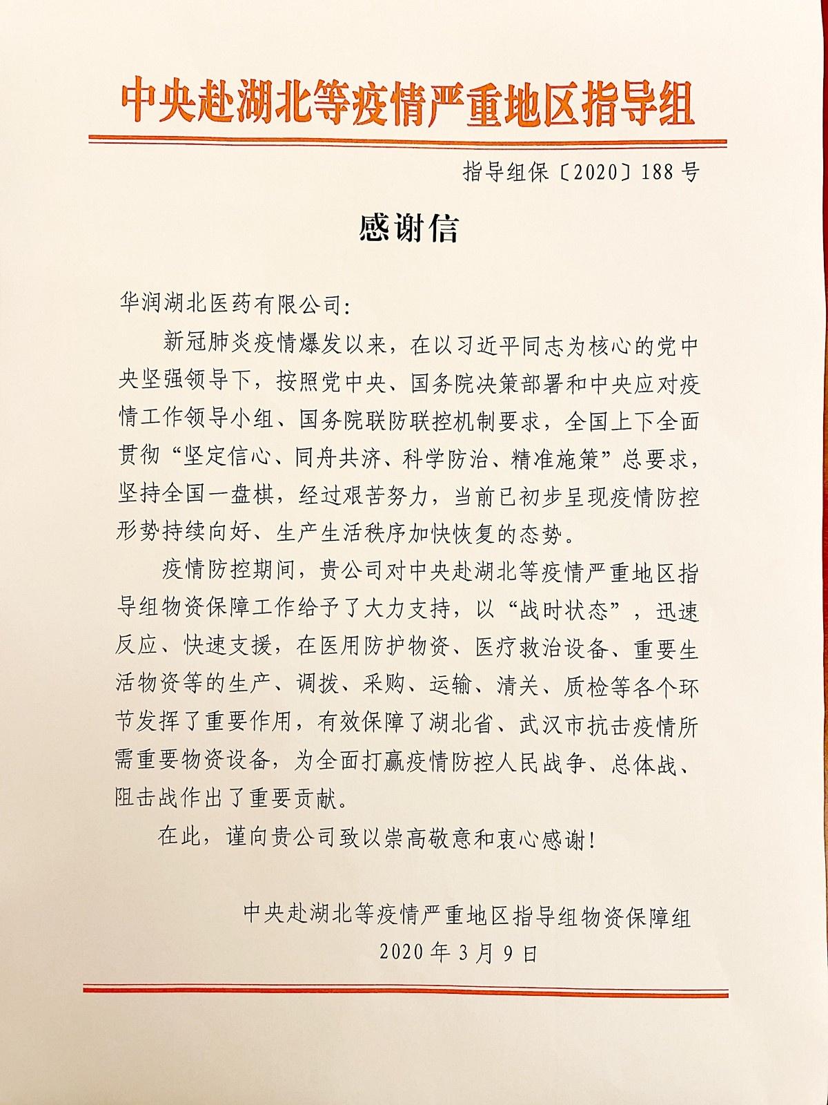 中央指導組感謝信(1)_0.jpg