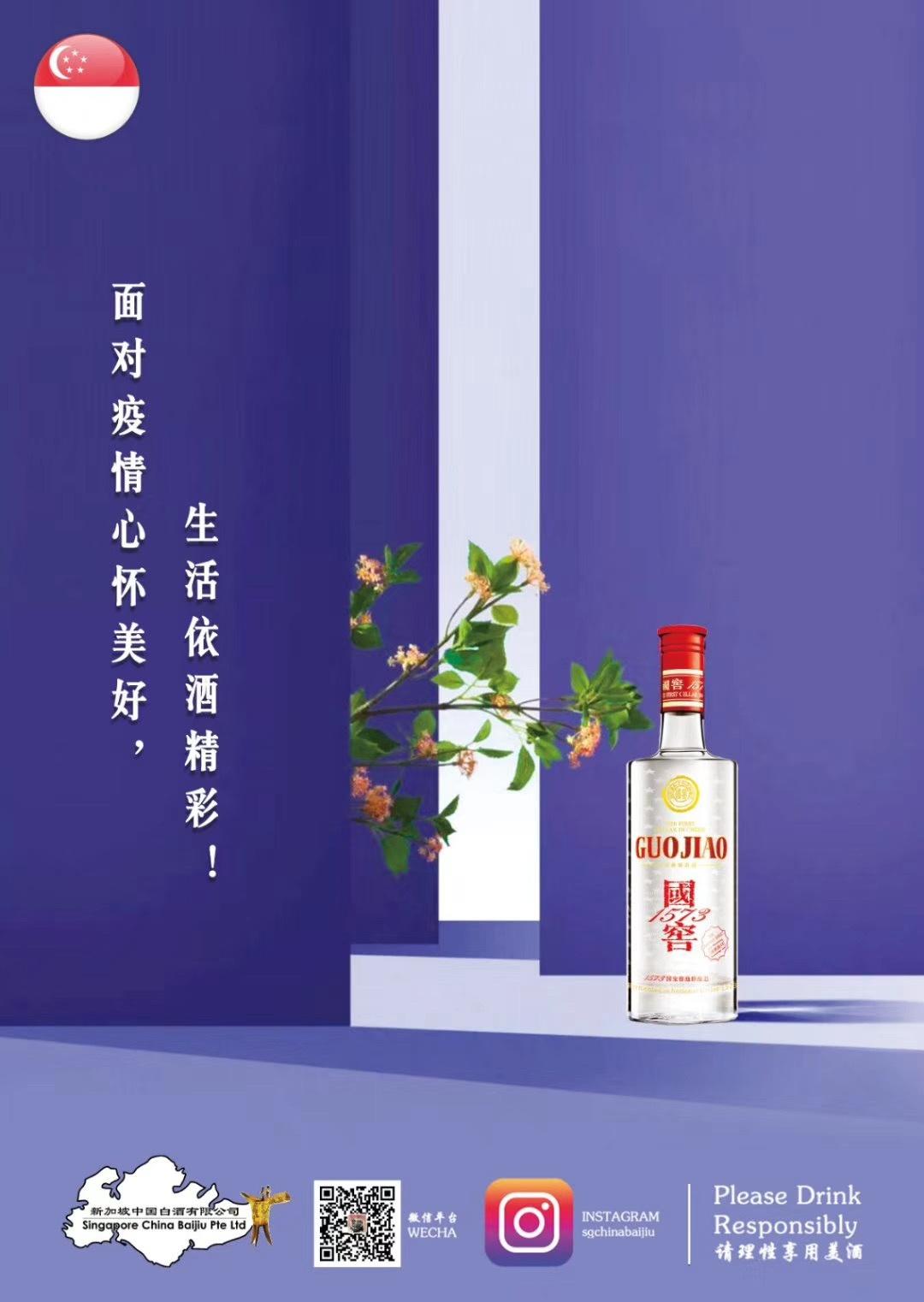 08042020 - Guo Jiao.jpg