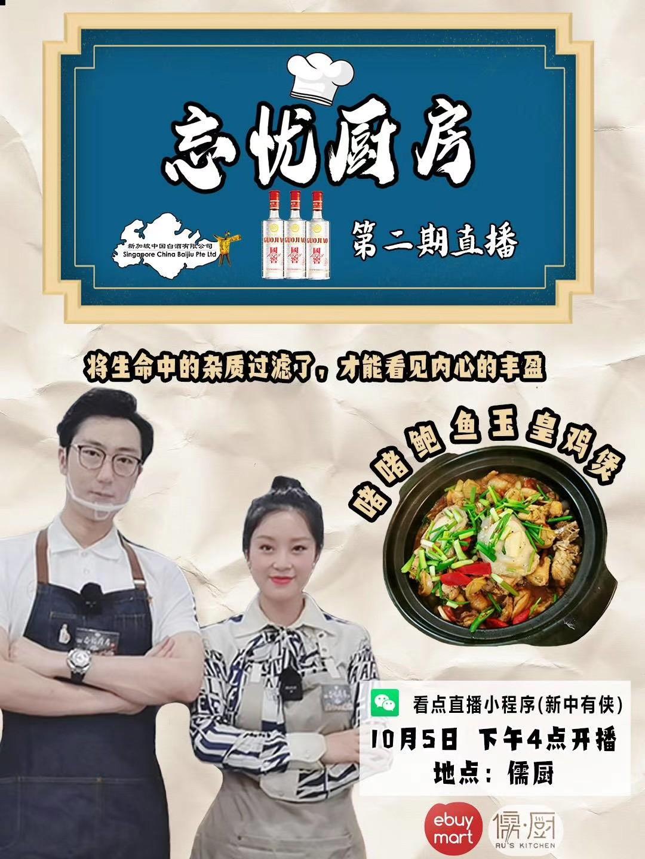 051020 - Cooking Livestream Poster.jpg