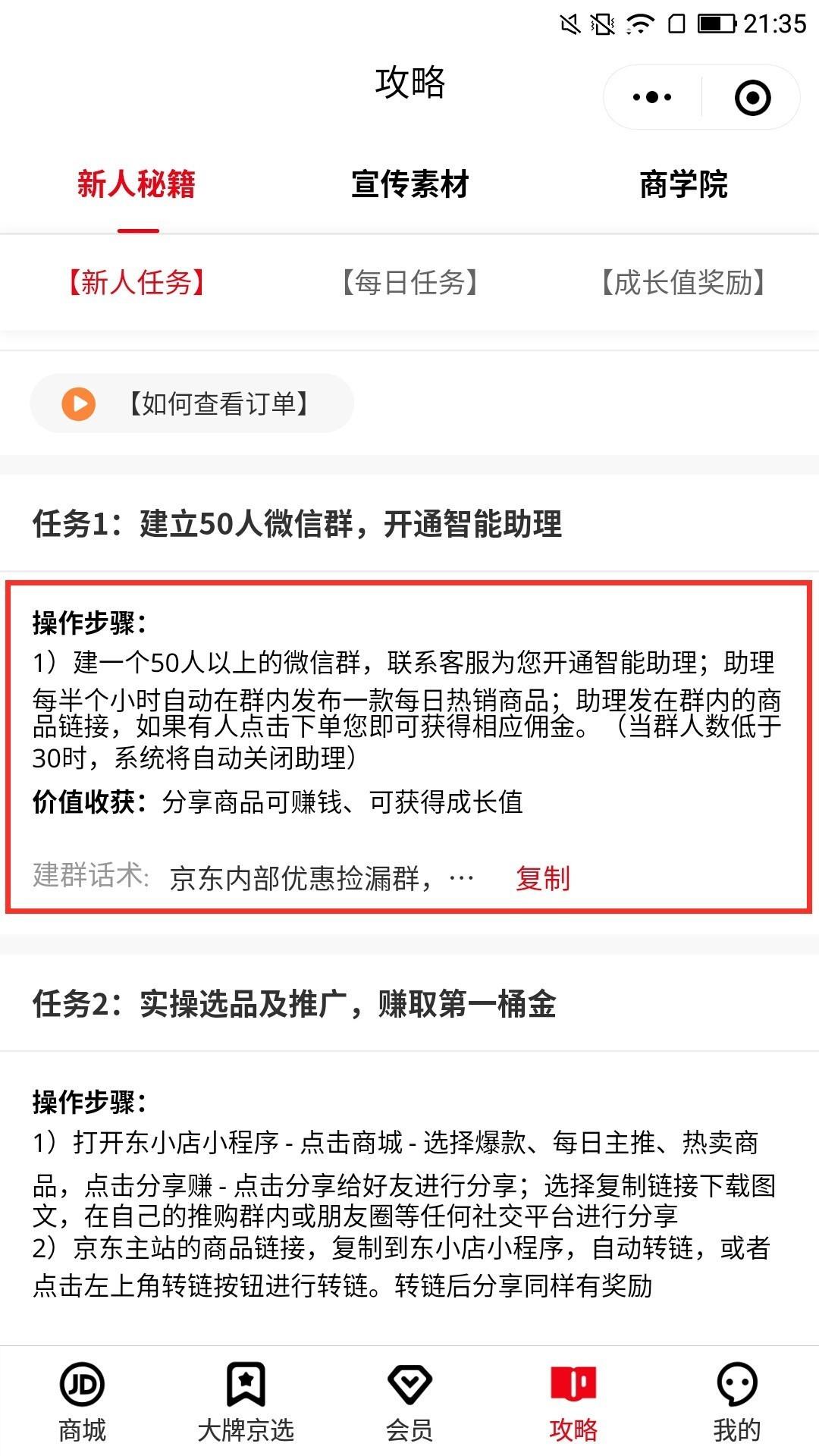 东小店南少:京东内购群的优惠券都是哪来的?微信群发单机器人怎么开通?插图8