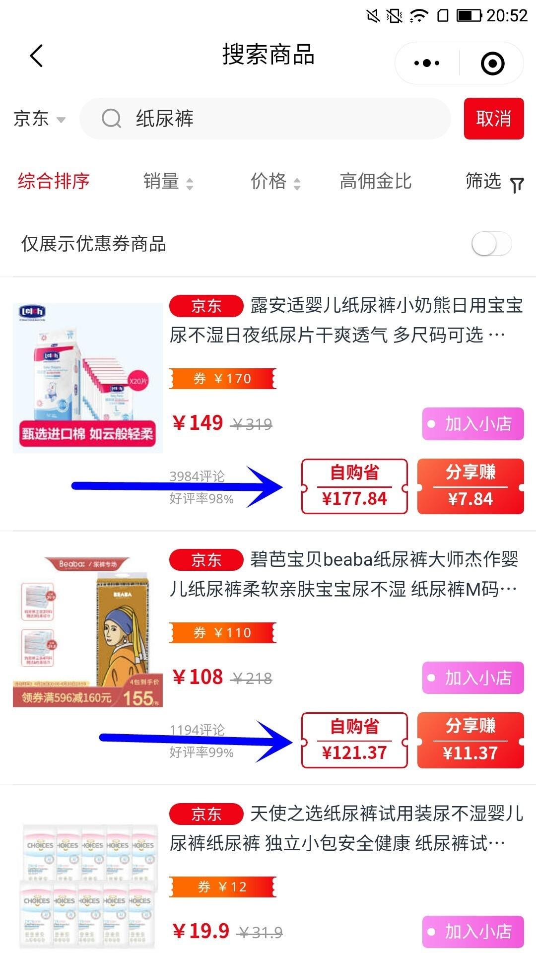 东小店南少:京东内购群的优惠券都是哪来的?微信群发单机器人怎么开通?插图3