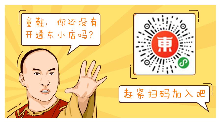 东小店南少:东小店怎么获取自己邀请码?东小店邀请一个人给多少钱?插图10