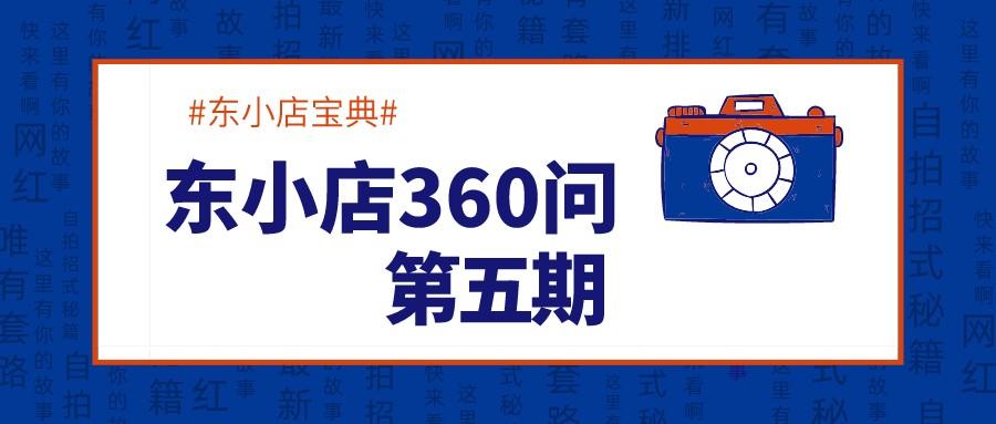 东小店南少:东小店360问之京东为什么要推出东小店?
