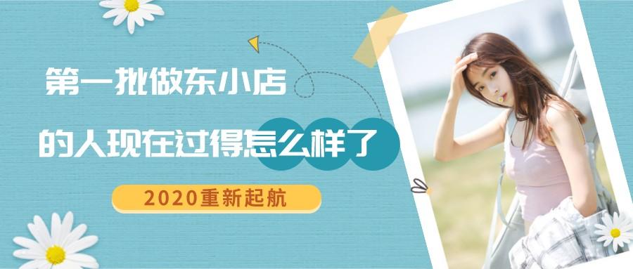 东小店南少:东小店怎么获取自己邀请码?东小店邀请一个人给多少钱?